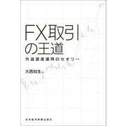 FX取引の王道 外貨資産運用のセオリー(日経BP社) [電子書籍]