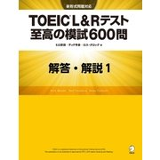 (新形式問題対応/音声DL付) TOEIC(R) L&Rテスト 至高の模試600問 模試1 解答・解説編(アルク) [電子書籍]