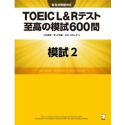 (新形式問題対応/音声DL付) TOEIC(R) L&Rテスト 至高の模試600問 模試2(解答一覧付)(アルク) [電子書籍]