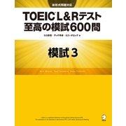 (新形式問題対応/音声DL付) TOEIC(R) L&Rテスト 至高の模試600問 模試3(解答一覧付)(アルク) [電子書籍]