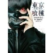 東京喰種トーキョーグール(movie)(集英社) [電子書籍]
