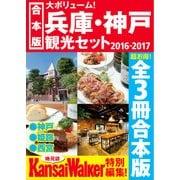 【合本版】兵庫・神戸観光セット2016-2017(KADOKAWA) [電子書籍]