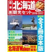 【合本版】北海道観光セット2016-2017(KADOKAWA) [電子書籍]