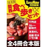 【合本版】関西食べ歩きセット2016-2017(KADOKAWA) [電子書籍]