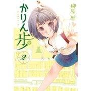 かりん歩 2(KADOKAWA) [電子書籍]