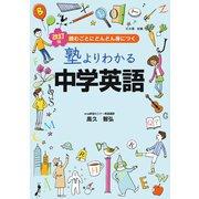 改訂版 塾よりわかる中学英語(KADOKAWA) [電子書籍]