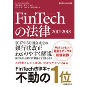 FinTechの法律 2017-2018(日経BP社) [電子書籍]