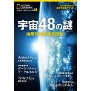宇宙48の謎―地球外生命体を探せ!(日経ナショナルジオグラフィック社) [電子書籍]