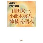 山田太一、小此木啓吾、「家族」を語る。(PHP研究所) [電子書籍]