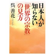 日本人が知らない「世界の宗教」の見方(PHP研究所) [電子書籍]