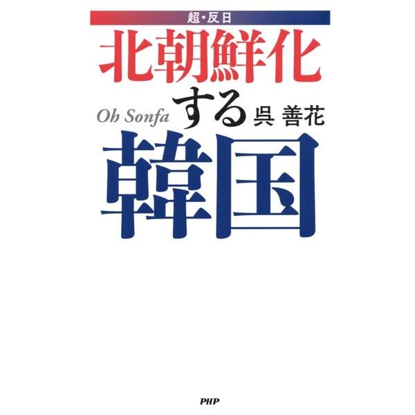 ヨドバシ.com - 超・反日 北朝鮮...