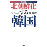 超・反日 北朝鮮化する韓国 (PHP研究所) [電子書籍]