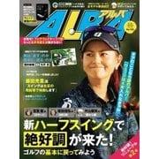 ALBA(アルバトロスビュー) No.728(プレジデント社) [電子書籍]