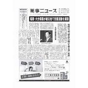 薬事ニュース 2017/07/21(薬事ニュース社) [電子書籍]
