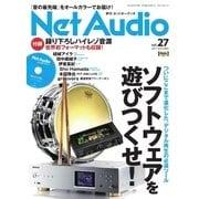 Net Audio(ネットオーディオ) Vol.27(音元出版) [電子書籍]