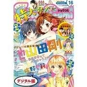 Sho-Comi 2017年16号(2017年7月20日発売)(小学館) [電子書籍]
