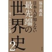 日本人が知らない 最先端の「世界史」2 ――覆される14の定説(祥伝社) [電子書籍]