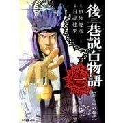 後巷説百物語 (1)(リイド社) [電子書籍]