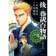 後巷説百物語 (2)(リイド社) [電子書籍]