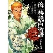 後巷説百物語 (3)(リイド社) [電子書籍]