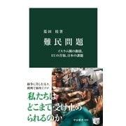 難民問題 イスラム圏の動揺、EUの苦悩、日本の課題(中央公論新社) [電子書籍]