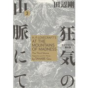 狂気の山脈にて 3 ラヴクラフト傑作集(KADOKAWA) [電子書籍]