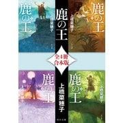 鹿の王【全4冊 合本版】(KADOKAWA) [電子書籍]
