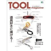 エイムック TOOL magazine(エイ出版社) [電子書籍]