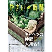 NHK 趣味の園芸 やさいの時間 2017年8月号(NHK出版) [電子書籍]