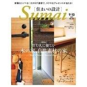 SUMAI no SEKKEI(住まいの設計) 2017年9・10月号(扶桑社) [電子書籍]