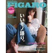 フィガロジャポン(madame FIGARO japon) 2017年9月号(CCCメディアハウス) [電子書籍]