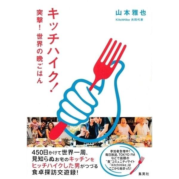 キッチハイク! 突撃! 世界の晩ごはん(集英社) [電子書籍]