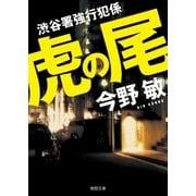渋谷署強行犯係 虎の尾(徳間書店) [電子書籍]