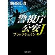 警視庁公安J ブラックチェイン(徳間書店) [電子書籍]