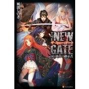 THE NEW GATE08 神刀の継承者(アルファポリス) [電子書籍]