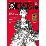 ONE PIECE magazine vol.1 (集英社) [電子書籍]