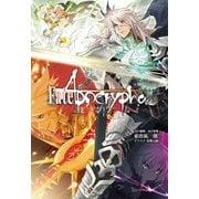 Fate/Apocrypha vol.2「黒の輪舞/赤の祭典」(TYPE-MOON) [電子書籍]