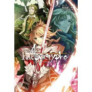 Fate/Apocrypha vol.4「熾天の杯」(TYPE-MOON) [電子書籍]