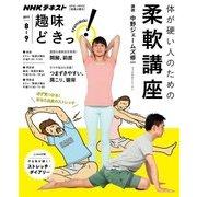 NHK 趣味どきっ!(火) 体が硬い人のための 柔軟講座 2017年8月~9月(NHK出版) [電子書籍]