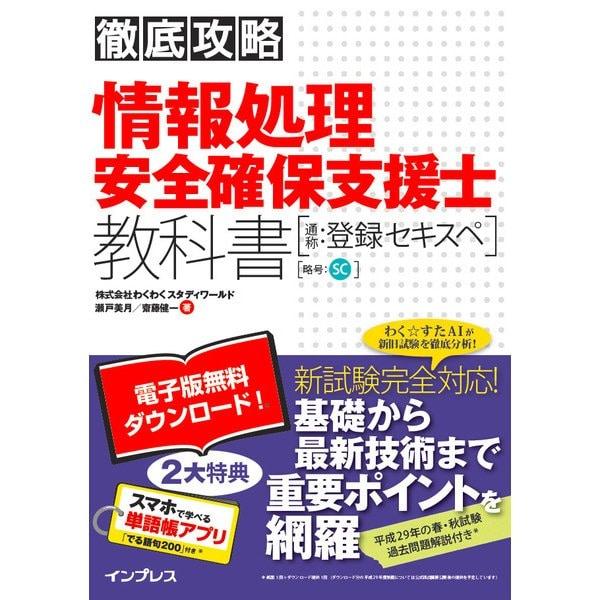 徹底攻略 情報処理安全確保支援士教科書(インプレス) [電子書籍]