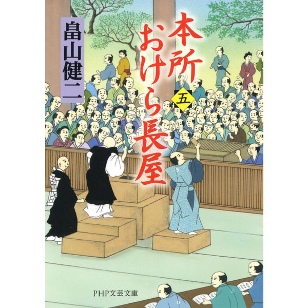 本所おけら長屋(五)(PHP研究所) [電子書籍]