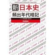 新 日本史 頻出年代暗記(学研) [電子書籍]