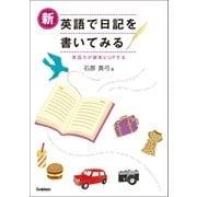 新・英語で日記を書いてみる(学研) [電子書籍]