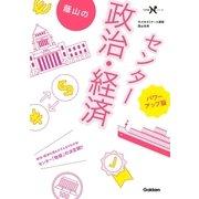 蔭山のセンター政治・経済 パワーアップ版(学研) [電子書籍]