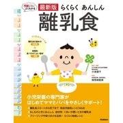 最新版らくらくあんしん離乳食(学研) [電子書籍]