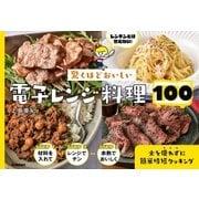 驚くほどおいしい 電子レンジ料理100(学研) [電子書籍]