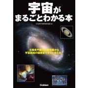 宇宙がまるごとわかる本(学研) [電子書籍]