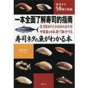 中国語と日本語で紹介する 寿司ネタの魚がわかる本(講談社) [電子書籍]