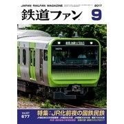 鉄道ファン2017年9月号(交友社) [電子書籍]