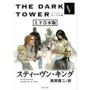 ダークタワー V カーラの狼【上下 合本版】(KADOKAWA) [電子書籍]